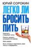Форум трезвых алкоголиков